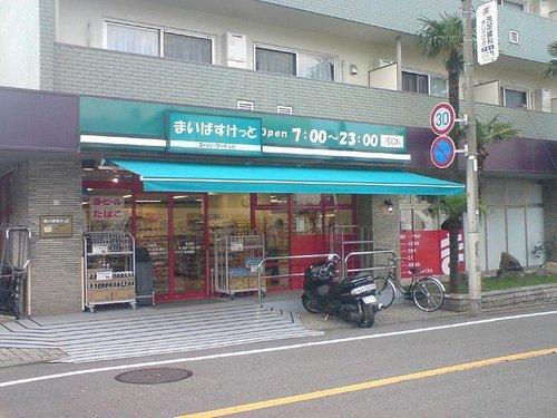 まいばすけっと梅屋敷店まで200m。イオングループが展開する都市型食料品スーパーマーケット。新鮮な野菜やおいしいお惣菜があります。