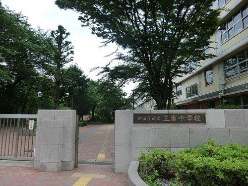 世田谷区三宿中学校まで960m。人権教育を基調とし、知・徳・体の調和のとれた人間性豊かな生徒を育成する。