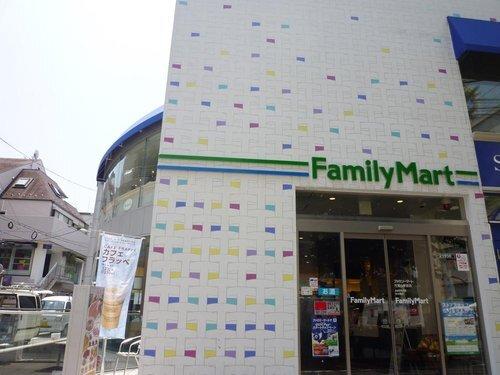 ファミリーマート代官山駅前店まで213m 「あなたと、コンビに、ファミリーマート」 「来るたびに楽しい発見があって、新鮮さにあふれたコンビニ」を目指してます。