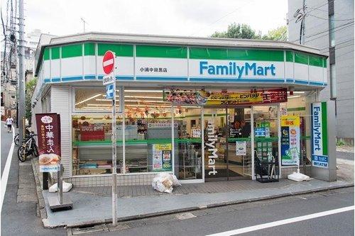 ファミリーマート小浦中目黒店まで172m 「あなたと、コンビに、ファミリーマート」 「来るたびに楽しい発見があって、新鮮さにあふれたコンビニ」を目指してます。