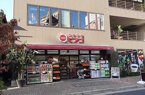miniピアゴ広尾5丁目店まで490m。多様化社会に対応する、一番近くて便利な「美味しいがある」お店にしたい。
