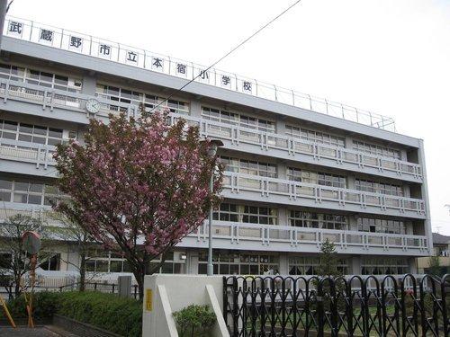 武蔵野市立本宿小学校まで800m 人間尊重の精神を基盤とし、心豊かにたくましく生きることのできる心身ともに健康で知性と感性に富んだ児童の育成を図る。