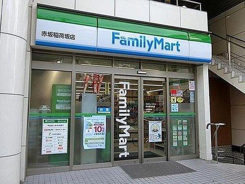 ファミリーマート 赤坂稲荷坂店まで150m。「あなたと、コンビに、ファミリーマート」 「来るたびに楽しい発見があって、新鮮さにあふれたコンビニ」を目指してます。