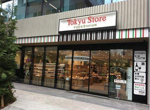 """東急ストア フードステーション渋谷キャスト店まで300m ニーズに合った商品、時代に合った商品をそろえ、「安全と安心」を添えて""""より良い商品を、より安く""""お届けしています。"""