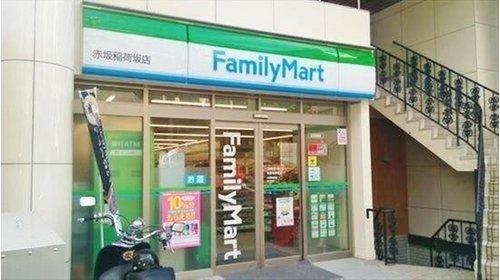ファミリーマート赤坂稲荷坂店まで174m。「あなたと、コンビに、ファミリーマート」 「来るたびに楽しい発見があって、新鮮さにあふれたコンビニ」を目指してます。