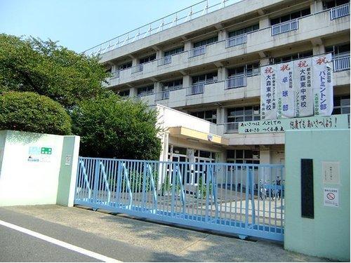 大田区立大森東中学校まで560m。人と街と自然を愛し、たくましく、さわやかに生きる生徒。