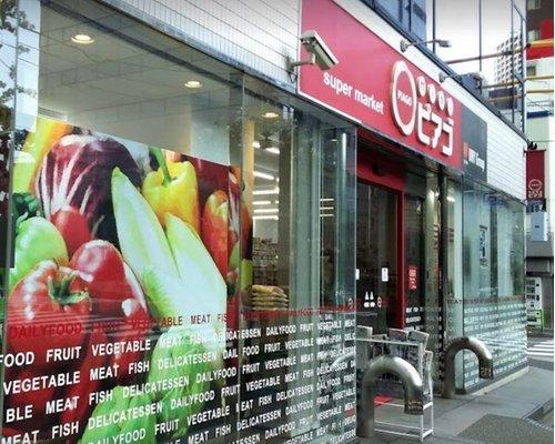 miniピアゴ新川2丁目店まで230m。多様化社会に対応する、一番近くて便利な「美味しいがある」お店にしたい。