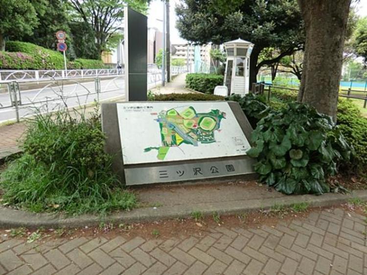 三ッ沢公園 約1300m