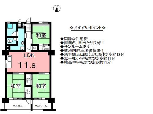 上社北住宅2号棟の画像