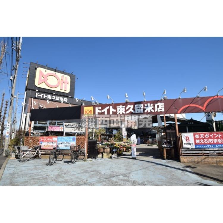 コーナンドイト東久留米店(約700m)