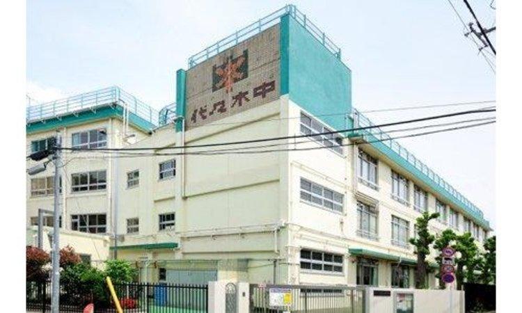 渋谷区立代々木中学校まで1284m。人間性を生かし、社会の発展に役立つ人をめざして主体性の育成と魅力ある学校を目指してます。