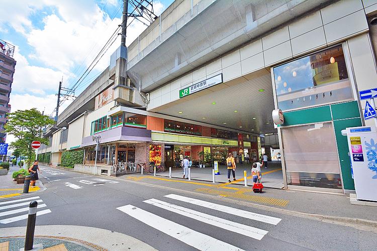 JR南武線「武蔵中原」駅 距離480m
