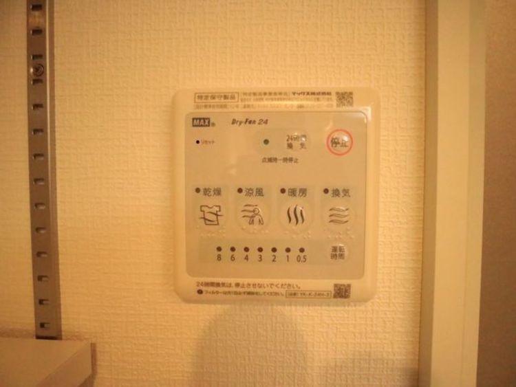 乾燥・涼風・暖房・換気といった一年中さまざまなシーンで活躍する設備。一日の疲れを癒す場所はいつも快適に。