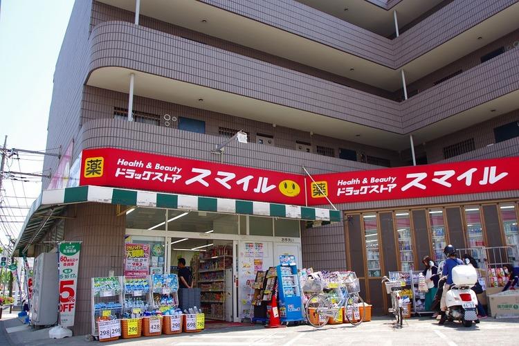 ドラッグストアスマイル 川崎久地店 距離300m
