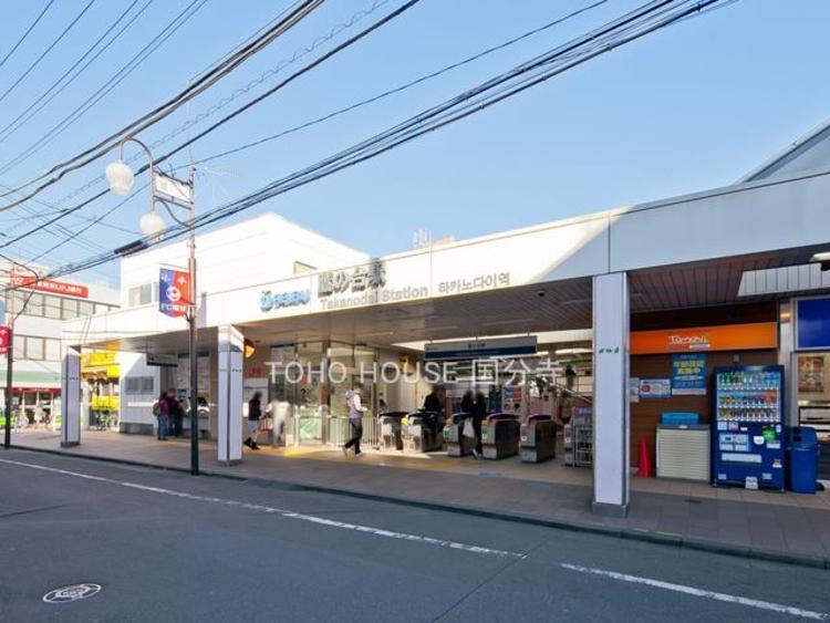 西武鉄道国分寺線「鷹の台」駅まで650m
