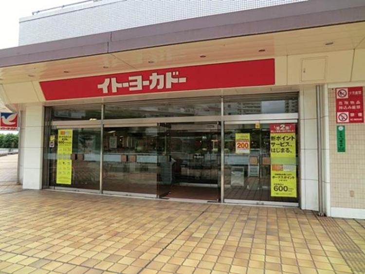 イトーヨーカ堂若葉台店 700m