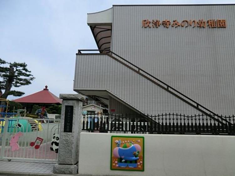 欣浄寺みのり幼稚園 562m