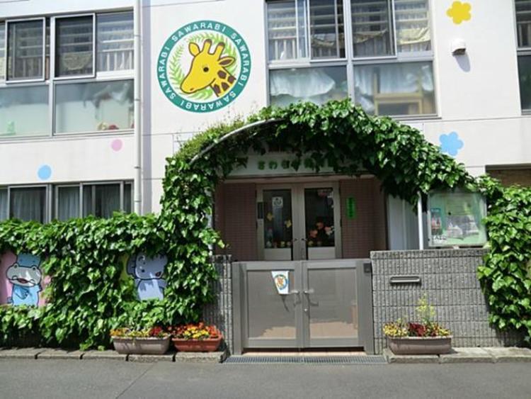 さわらび保育園 395m