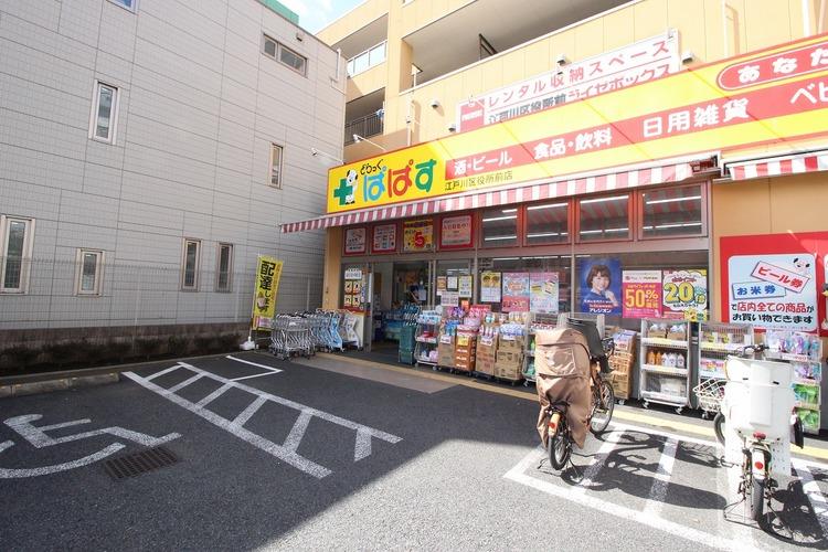 どらっぐぱぱす江戸川区役所前店 約350m 徒歩4分