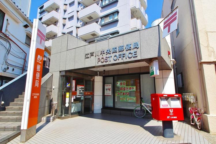 江戸川中央四郵便局  約329m