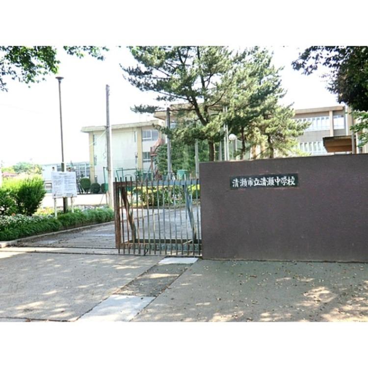 清瀬中学校(約740m)