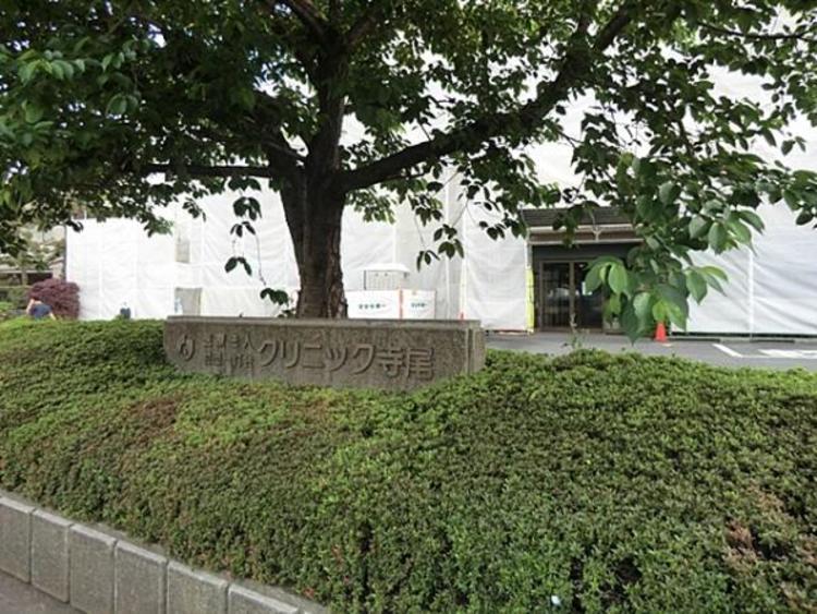 クリニック寺尾 約940m