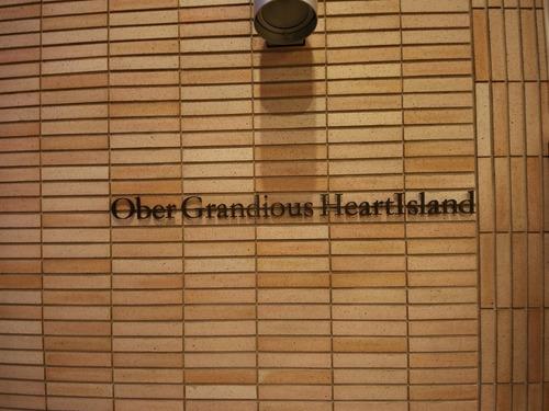オーベルグランディオハートアイランドの画像
