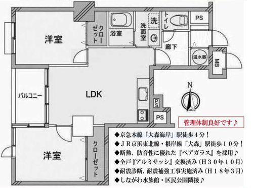 【リノベーション済】ライオンズマンション大森第3の物件画像