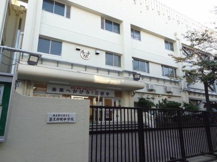 江東区立第三砂町中学校まで938m。歴史と伝統を大切にしながら、新しいことにもチャレンジしていく学校であり続けたいと思います。