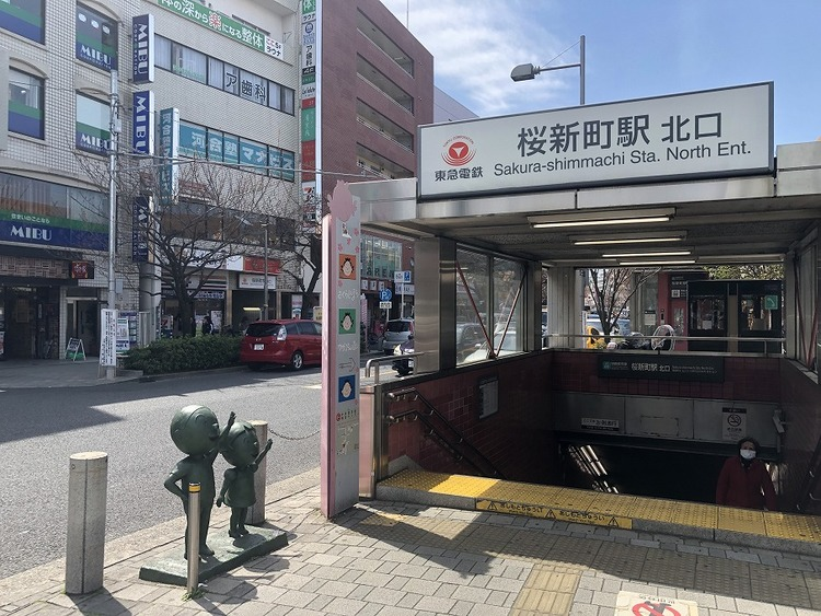 桜新町駅 距離960m