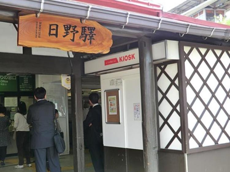 日野駅 1400m