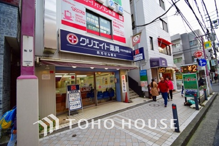 クリエイト薬局 日吉中央通り店 距離800m
