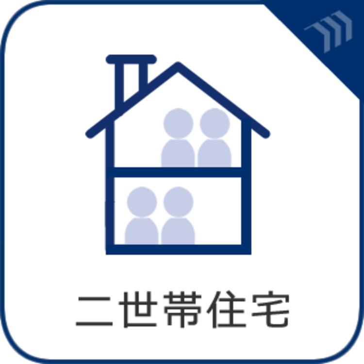 【二世帯住宅】