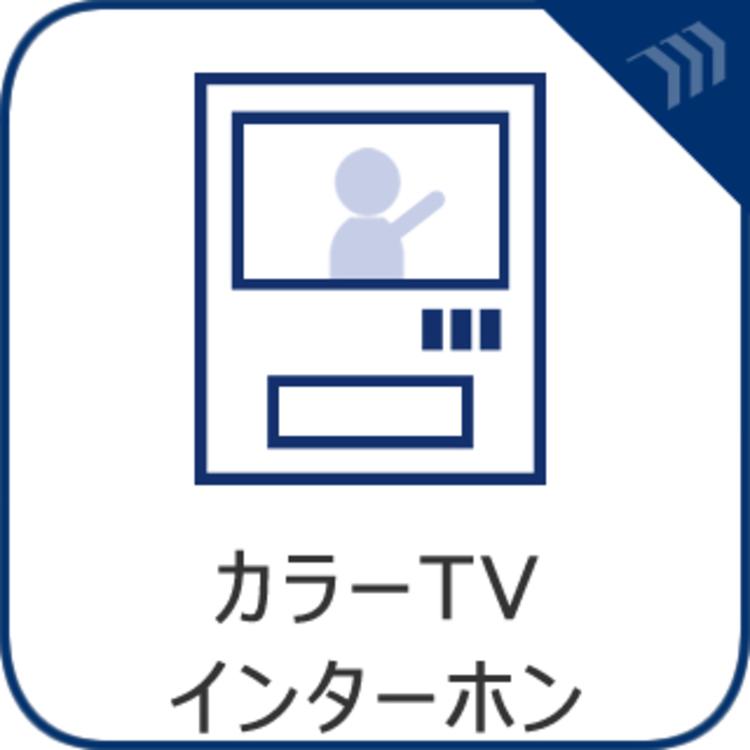 【カラーテレビモニターホン】