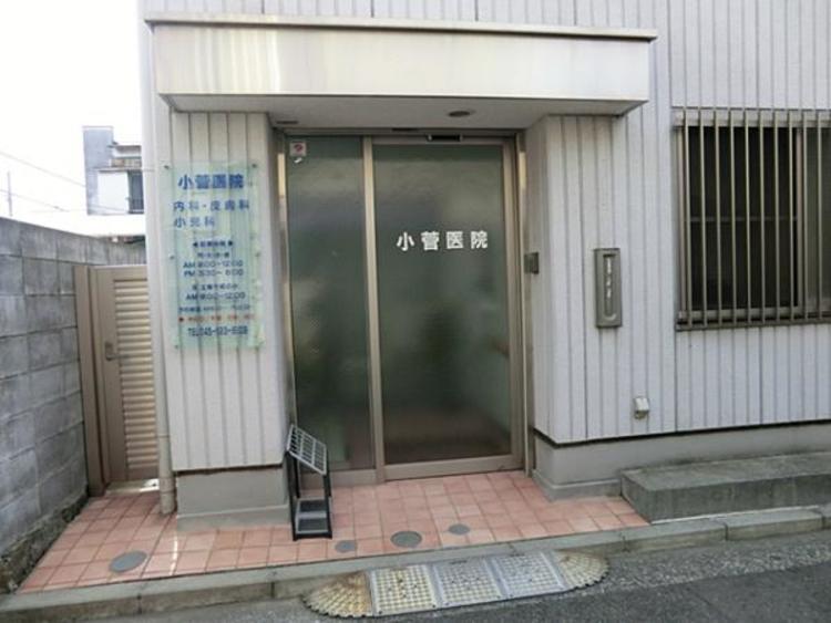 小菅医院 約640m