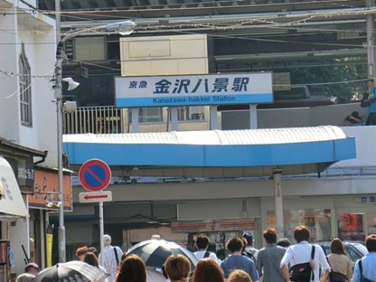 京浜急行電鉄金沢八景駅 徒歩4分(約320m)
