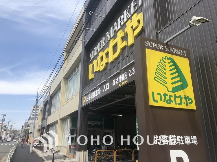 いなげや 桜新町店 距離400m