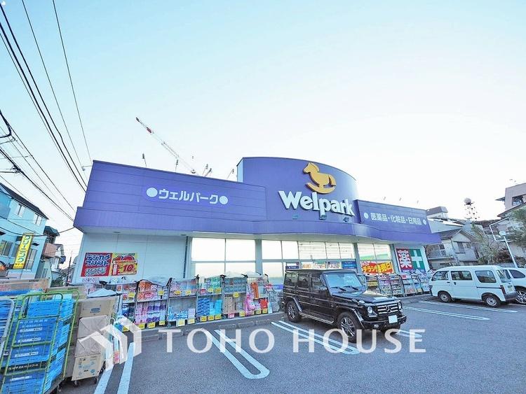ウェルパーク 桜新町店 距離450m