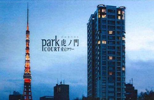 パークコート虎ノ門愛宕タワーの物件画像