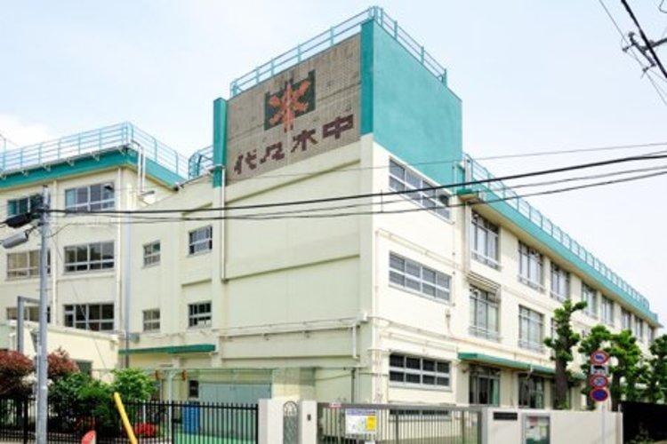 渋谷区立代々木中学校まで620m。人間性を生かし、社会の発展に役立つ人をめざして主体性の育成と魅力ある学校を目指してます。