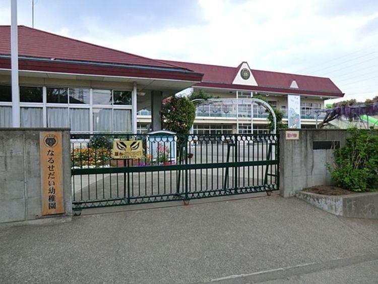 成瀬台幼稚園 距離約600m