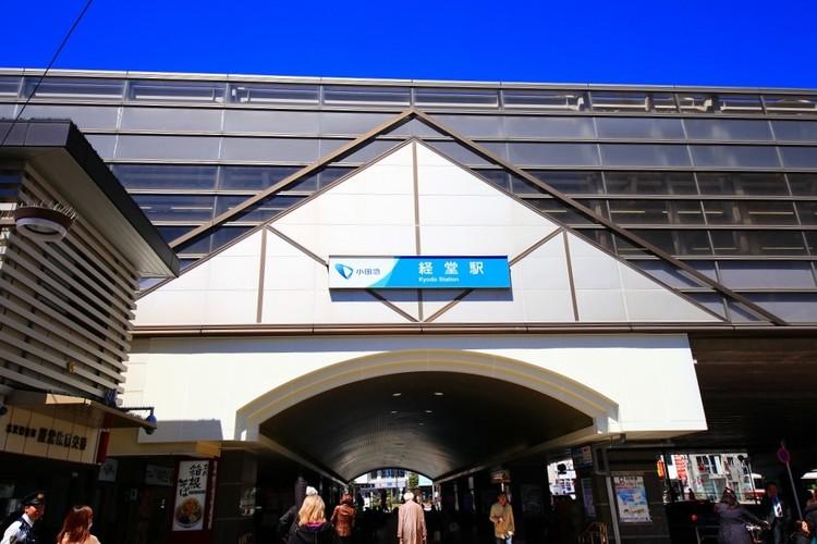 小田急線「経堂」駅 距離640m