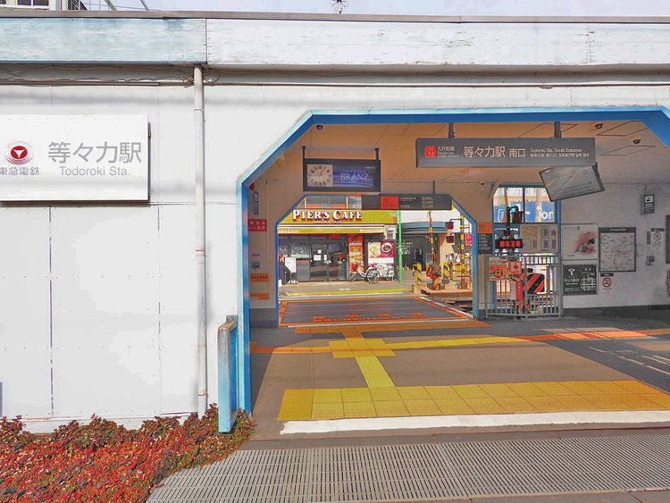 東急大井町線 「等々力」駅 距離400m