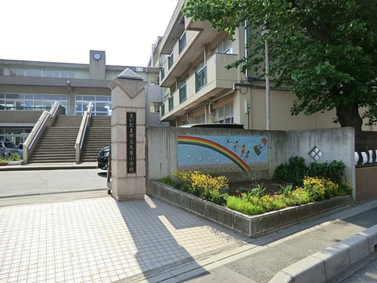 さいたま市立大東小学校 徒歩8分(約640m)