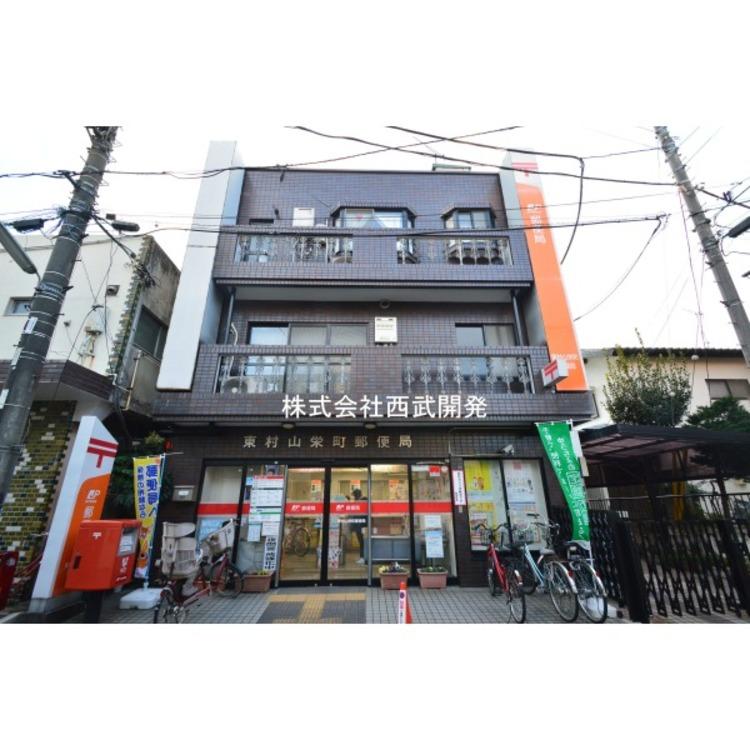 東村山栄町郵便局(約350m)