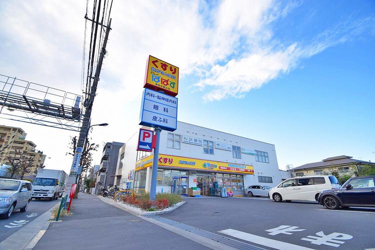 どらっぐぱぱす 世田谷桜丘店 距離550m