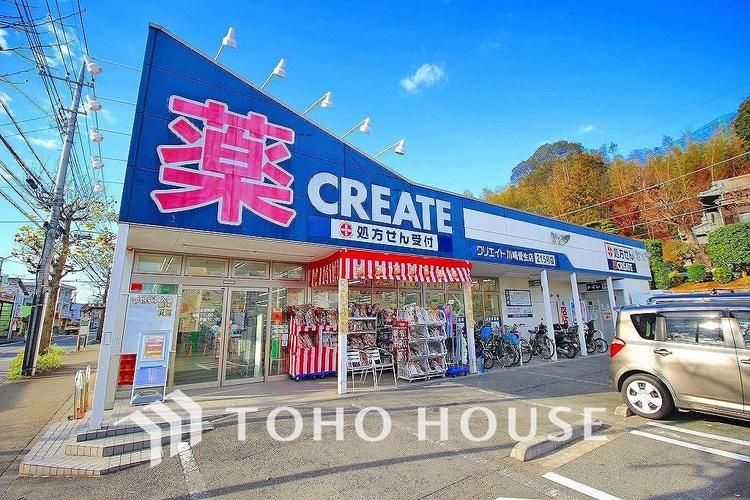 クリエイト薬局 川崎菅生店 距離980m