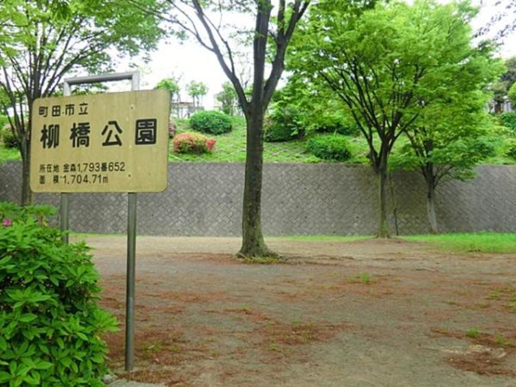 柳橋公園290m