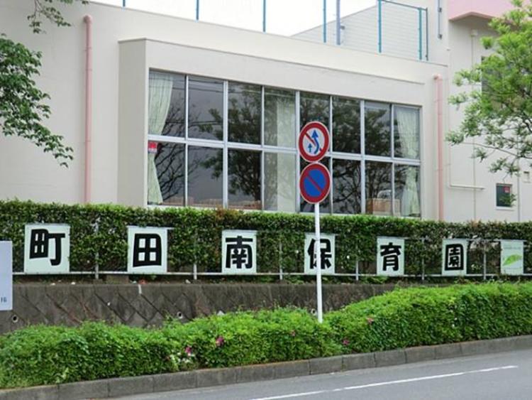 町田南保育園70m