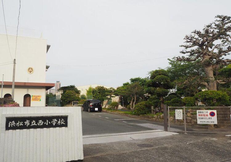 浜松市立西小学校 徒歩18分(約1400m)